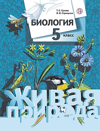 Биология. 5 класс Сухова Строганов