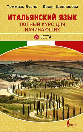 Итальянский язык. Полный курс для начинающих Буэно Шевлякова