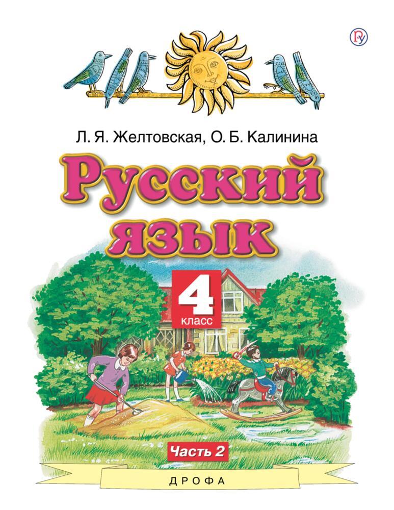 Русский язык. 4 класс. Часть 2 Желтовская Калинина