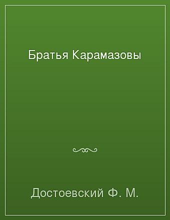 Братья Карамазовы Достоевский