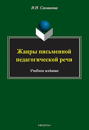 Жанры письменной педагогической речи Санникова