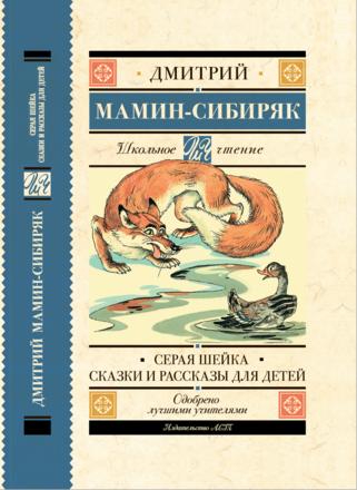 Серая Шейка. Сказки и рассказы для детей Мамин-Сибиряк