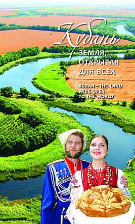 Кубань - земля, открытая для всех. Очерк о многовековых межнациональных контактах на Кубани Ратушняк