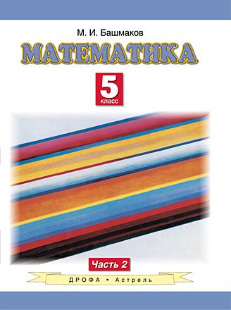 Математика. 5 класс. Часть 2 Башмаков