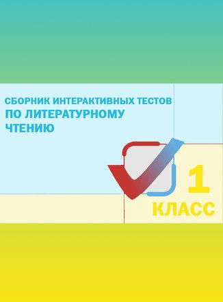Сборник интерактивных тестов по литературному чтению. 1 класс