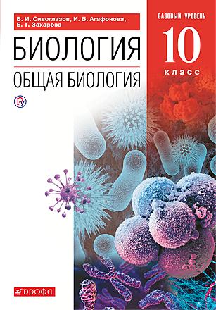 Общая биология. Базовый уровень. 10 класс  Сивоглазов Агафонова Захарова