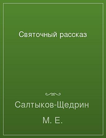 Святочный рассказ Салтыков-Щедрин