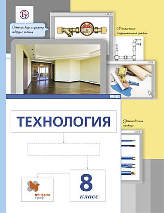 Технология. 8 класс Сасова Леонтьев Капустин