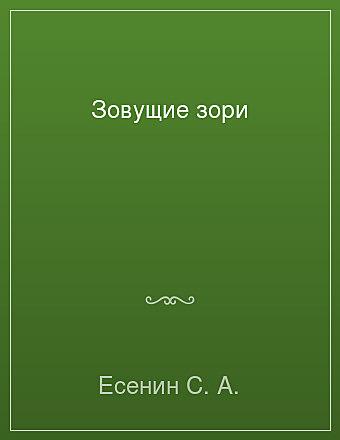 Зовущие зори Есенин
