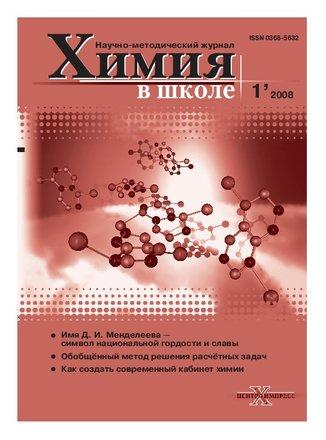 Химия в школе, 2008, № 1