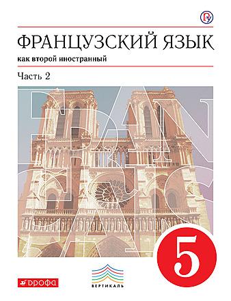 Французский язык. Второй иностранный язык. 5 класс. Аудиоприложение к учебнику. Часть 2