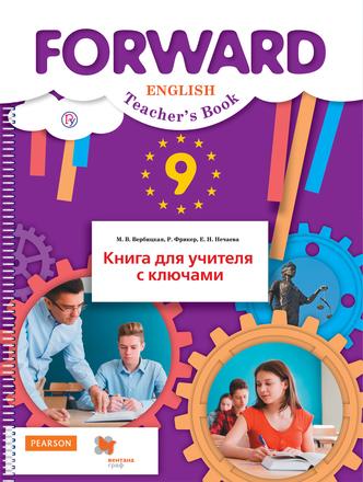"""Английский язык """"Forward"""". Книга для учителя. 9 класс Вербицкая Фрикер Нечаева"""