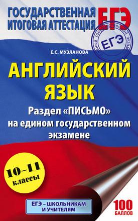 ЕГЭ. Английский язык. Раздел «Письмо» на едином государственном экзамене Музланова