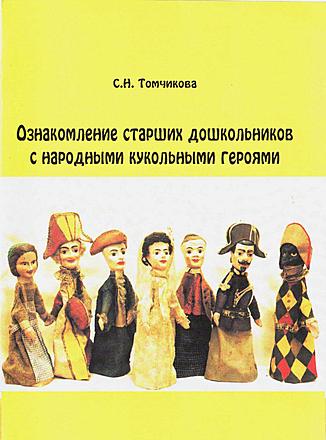 Ознакомление старших дошкольников с народными кукольными героями Томчикова