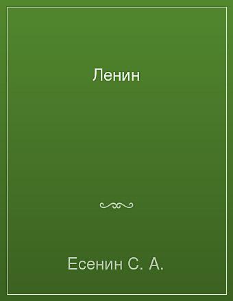 Ленин Есенин