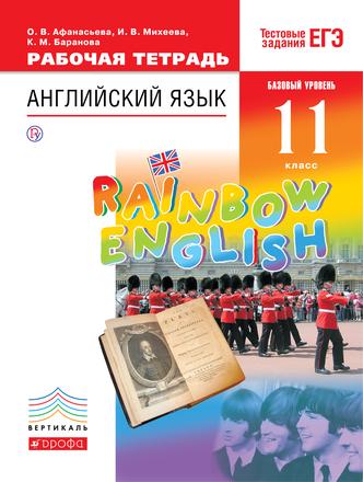 "Английский язык ""Rainbow English"". Рабочая тетрадь. 11 класс Афанасьева Михеева Баранова"