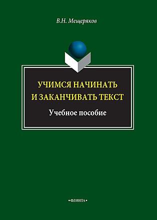 Учимся начинать и заканчивать текст: учебное пособие Мещеряков