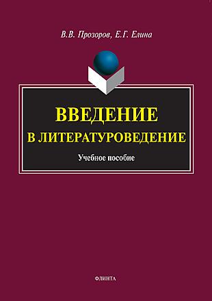 Введение в литературоведение Прозоров
