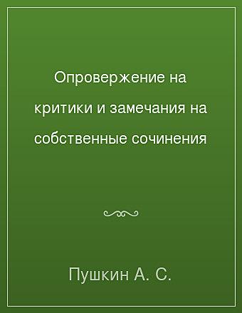 Опровержение на критики и замечания на собственные сочинения Пушкин