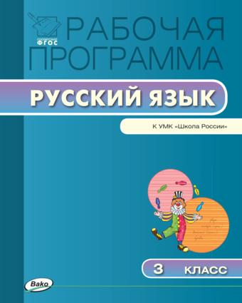 Русский язык. 3 класс. Рабочая программа к УМК Канакиной (Школа России) Яценко