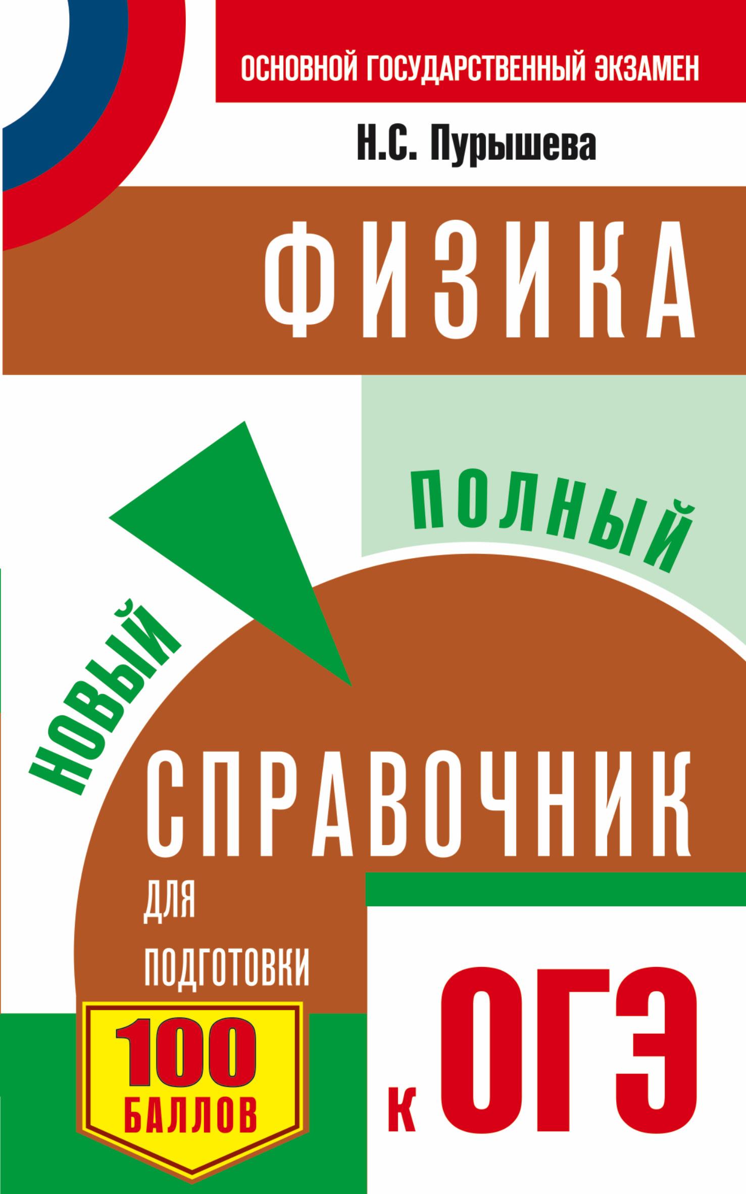 ОГЭ. Физика. Новый полный справочник для подготовки к ОГЭ Пурышева