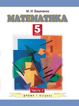 Математика. 5 класс. Часть 1 Башмаков