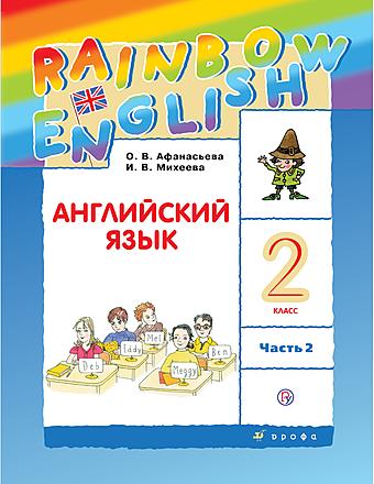Английский язык. Rainbow English. 2 класс. Часть 2 Афанасьева Михеева