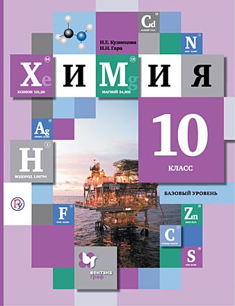 Химия. Базовый уровень. 10 класс Кузнецова Гара