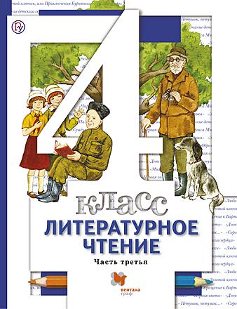 Литературное чтение. 4 класс. Часть 3 Виноградова Хомякова Петрова Сафонова
