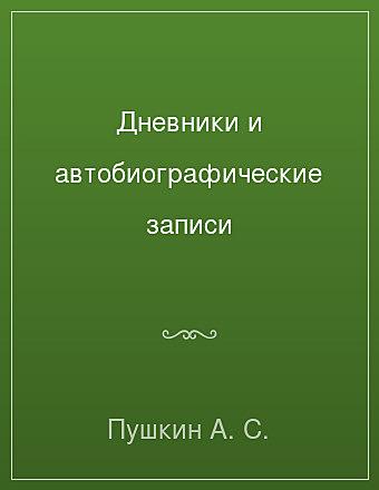 Дневники и автобиографические записи Пушкин