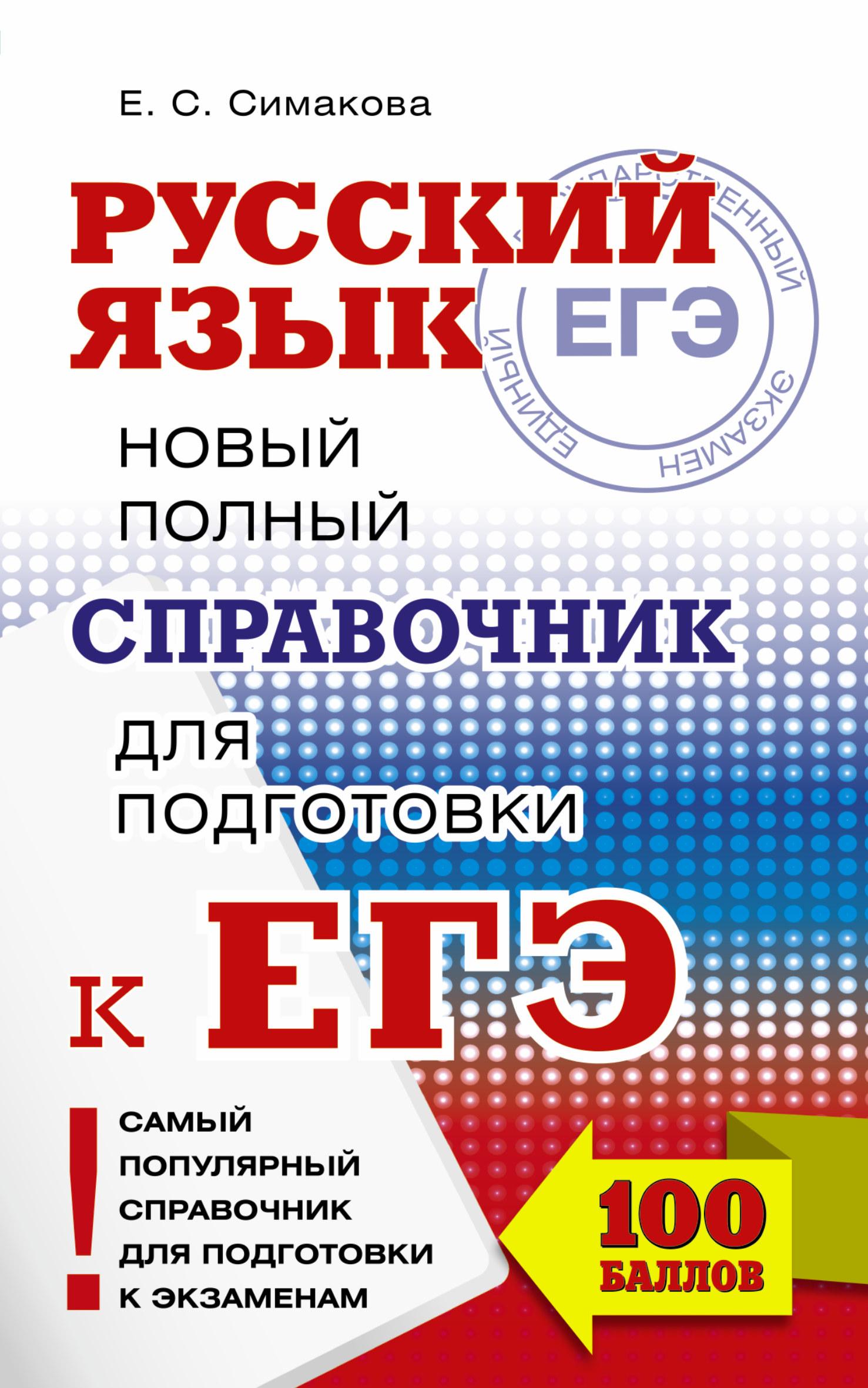 ЕГЭ. Русский язык. Новый полный справочник для подготовки к ЕГЭ Симакова