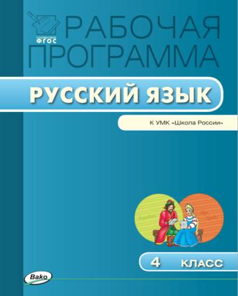 Русский язык. 4 класс. Рабочая программа к УМК Канакиной (Школа России) Яценко