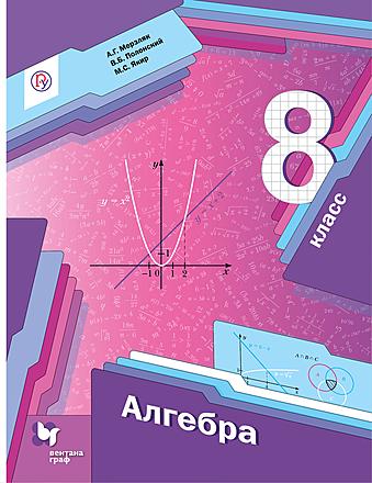 Алгебра. 8 класс Мерзляк Полонский Якир