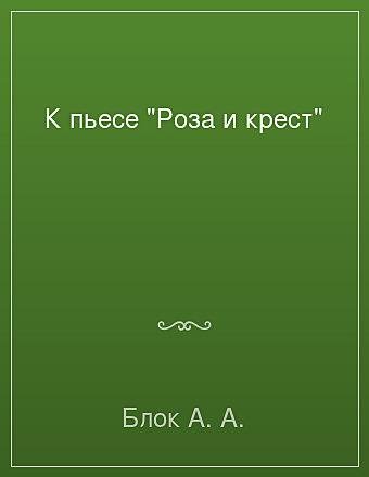 """К пьесе """"Роза и крест"""" Блок"""
