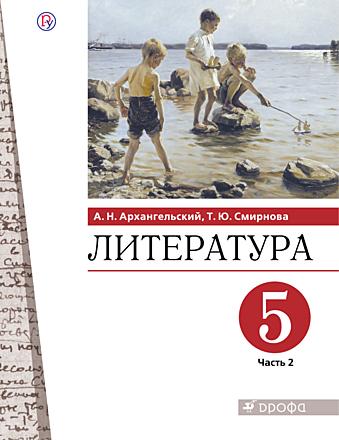 Литература. 5 класс. Часть 2 Архангельский Смирнова