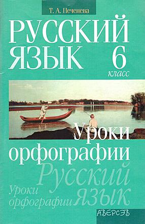 Русский язык. Уроки орфографии Печенёва