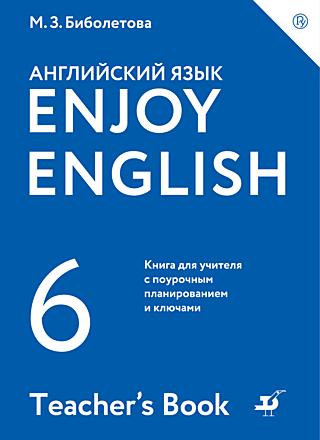 Биболетова. Enjoy English. Английский с удовольствием. 6 класс. Книга для учителя Биболетова Денисенко Трубанева