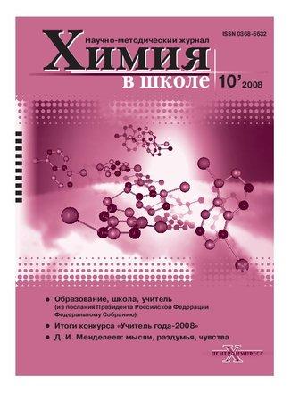 Химия в школе, 2008, № 10