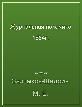 Журнальная полемика 1864г. Салтыков-Щедрин