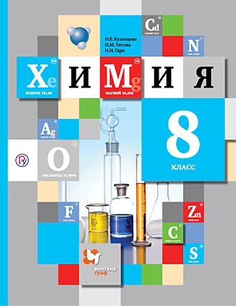 Химия. 8 класс Кузнецова Гара Титова