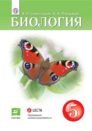Биология. 5 класс Сивоглазов Плешаков