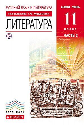 Литература. Базовый уровень. 11 класс. Часть 2 Курдюмова Колокольцев Марьина