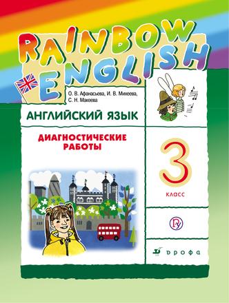 "Английский язык ""Rainbow English"". Диагностические работы. 3 класс Афанасьева Михеева"