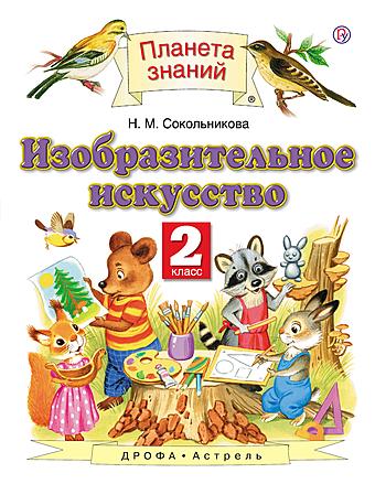 Изобразительное искусство. 2 класс Сокольникова