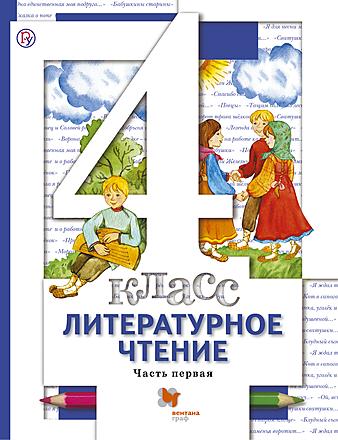 Литературное чтение. 4 класс. Часть 1 Виноградова Хомякова Петрова Сафонова