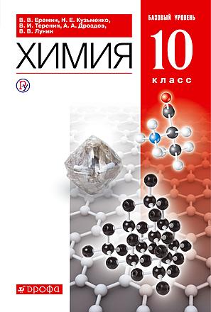 Химия. Базовый уровень. 10 класс Еремин Кузьменко Теренин Дроздов Лунин