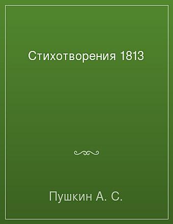 Стихотворения 1813 Пушкин