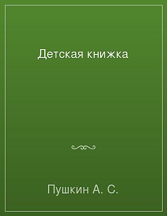 Детская книжка Пушкин