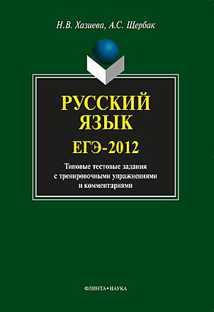 Русский язык. ЕГЭ-2012: типовые тестовые задания с тренировочными упражнениями и комментариями Хазиева Щербак