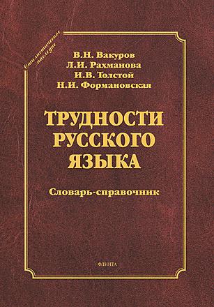 Трудности русского языка Вакуров Рахманов Толстой Формановская
